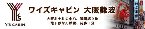 Y's CABIN 大阪難波