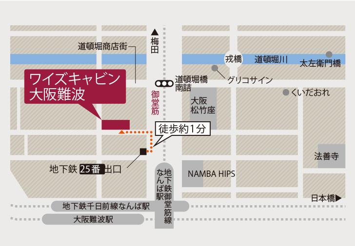 ワイズキャビン大阪難波マップ