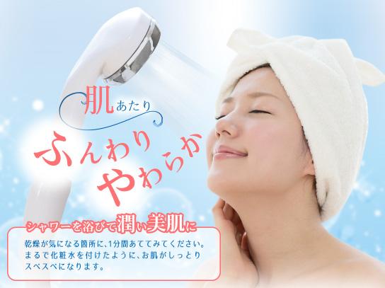 新感覚ナノバブルシャワー あたりふんわりやわらか シャワーを浴びて潤い美肌に