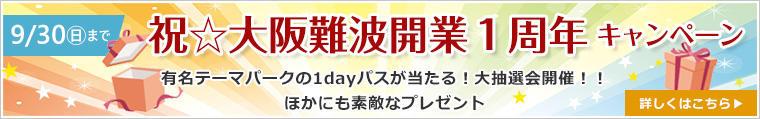 祝☆開業一周年記念キャンペーン