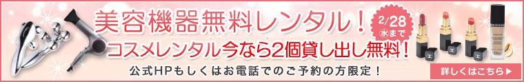 【レンタルコスメ2個まで貸し出し無料!】 2月28日(水)まで