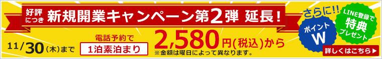 延長!!好評につき 新規開業キャンペーン 第2弾!