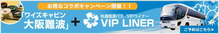 「快適高速バス VIP LINER」+「ワイズキャビン大阪難波」コラボキャンペーン