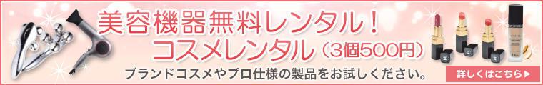 美容機器無料レンタル・コスメレンタル(3個500円)!