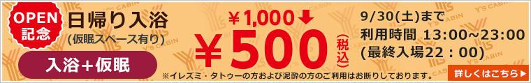 オープニングキャンペーン開催!日帰り入浴(入浴+仮眠)