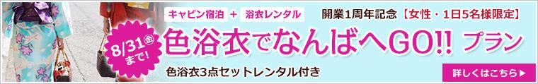 開業1周年記念【女性・1日5名様限定】<色浴衣でなんばへGO!! プラン>