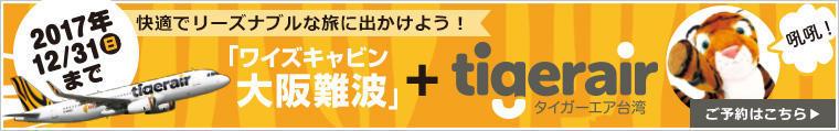 「タイガーエア台湾」とお得なコラボキャンペーン開始!!
