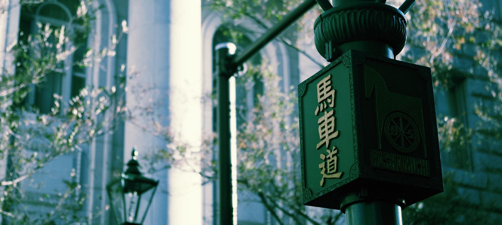 馬車道、日本大通り中華街へ徒歩圏